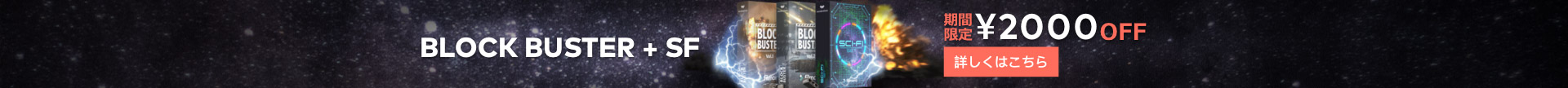 BLOCK BUSTER VOL.1&2 + SF 期間限定セールでお得に!