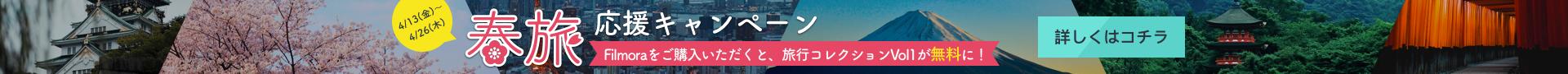 春旅応援キャンペーン