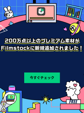 filmstockジャンプストーリーキャンペーン