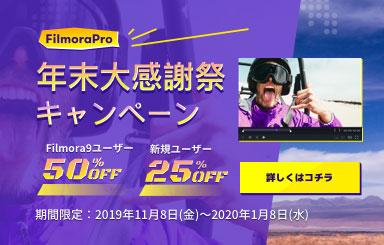 FilmoraPro年末大感謝祭キャンペーン