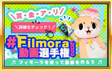 【無料で動画編集ソフトを試せる!】夏のフィモーラ動画選手権★フィモーラで動画を作成して賞金をgetしよう