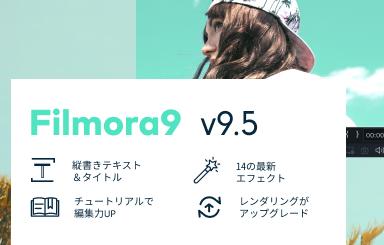 filmora9.5
