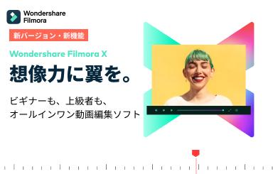 Filmora Weddingエフェクト無料キャンペーン