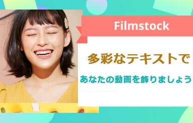 Filmoraテキスト編集