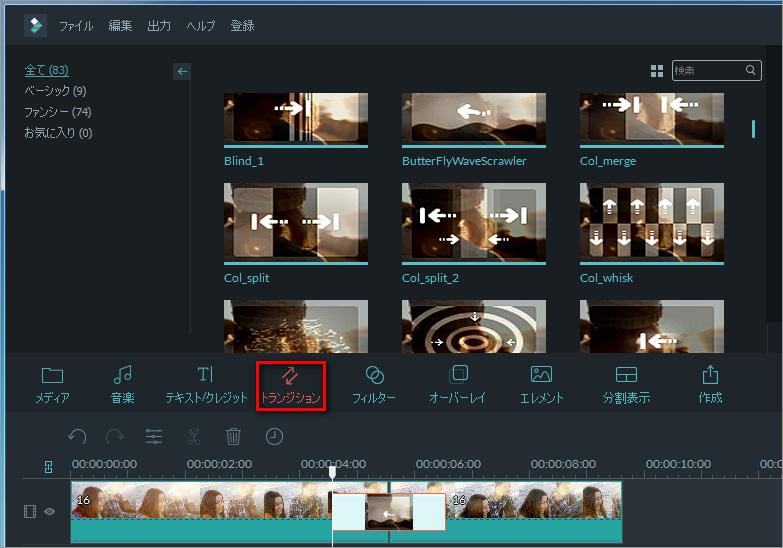 メイクアップ動画を編集する