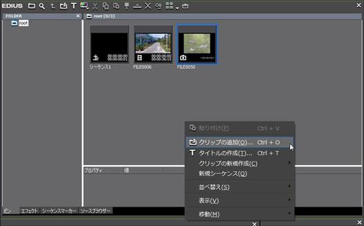 edius proの4k動画を読み込む