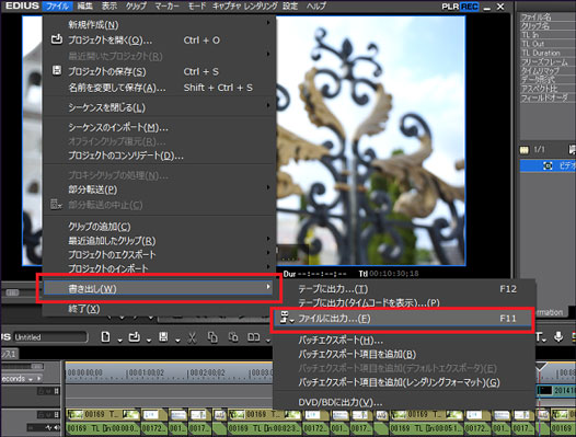 edius proで編集した4k動画を出力する