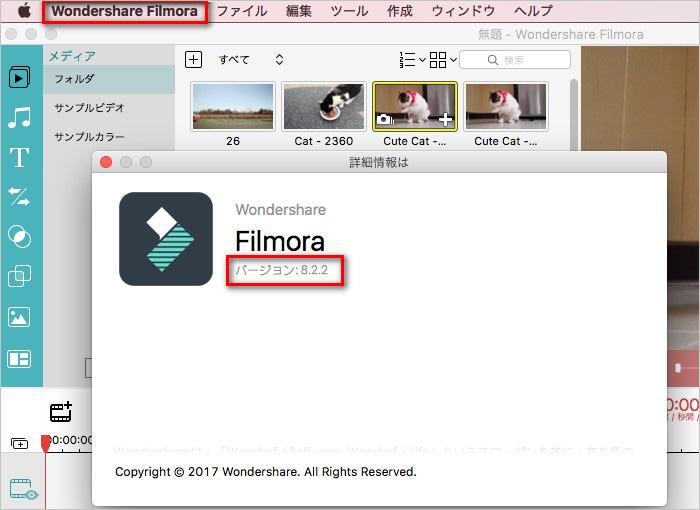 バージョンの確認 Mac版