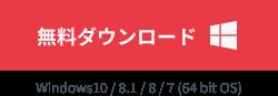 Windows版ダウンロード2