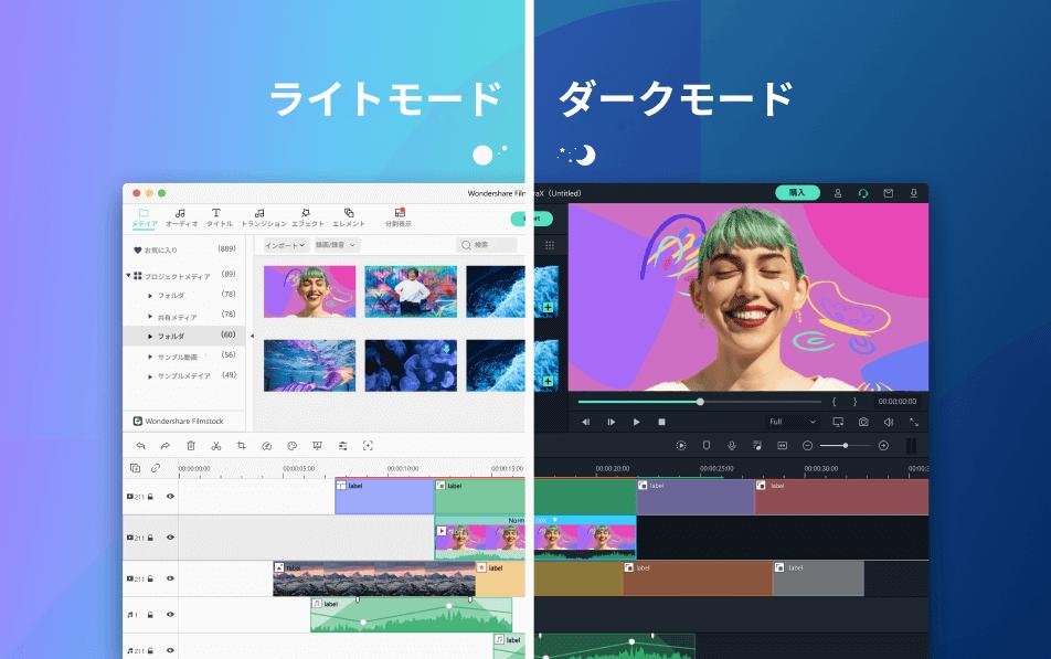 filmora ダーク/ライトモードの切替