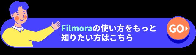 Filmoraの使い方はこちら