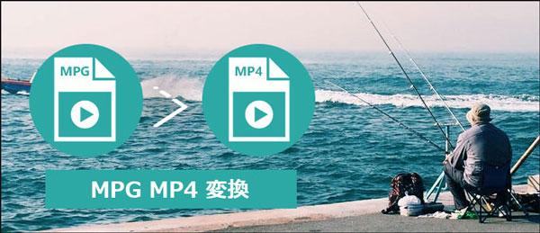 mpgをmp4に変換する方法<