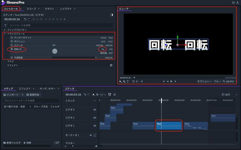 テキストにアニメーションを加える動画編集ソフトfilmoraproのキーフレームアニメーション