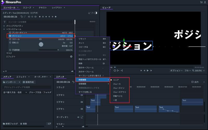 テキストにアニメーションを加える動画編集ソフトfilmoraproの微調整