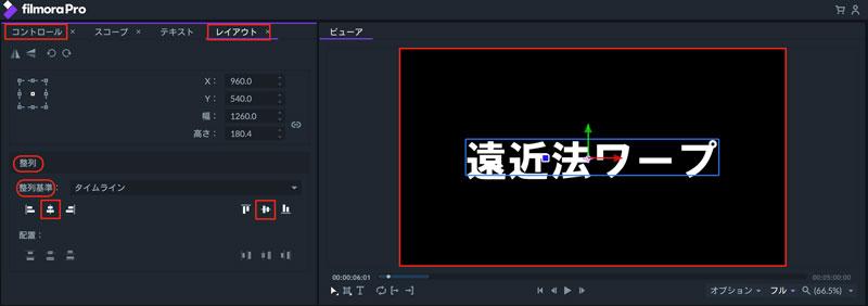 テキストにアニメーションを加える動画編集ソフトfilmoraproの遠近法ワープエフェクト