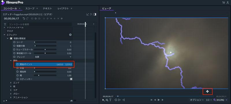 稲妻&電磁波エフェクト