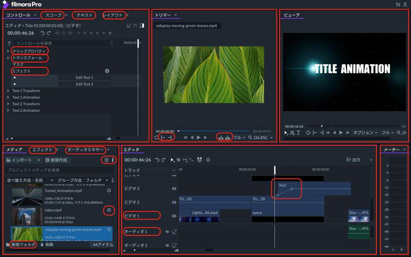 FilmoraProのワークスペース