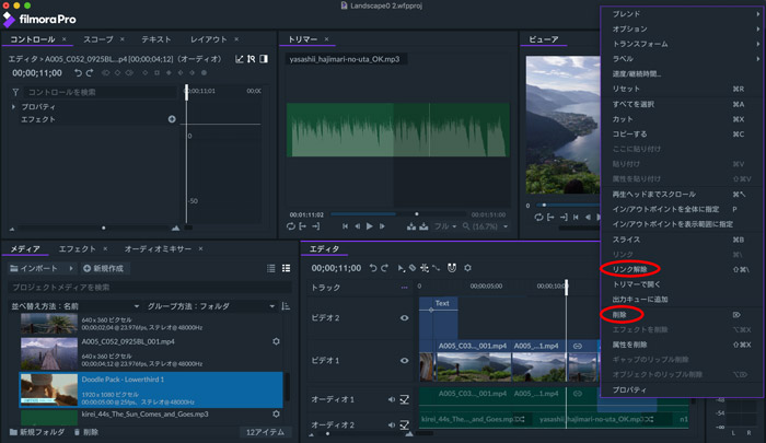 映像とサウンドの個別編集