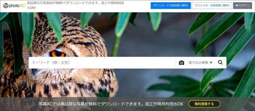 素材サイト写真ac