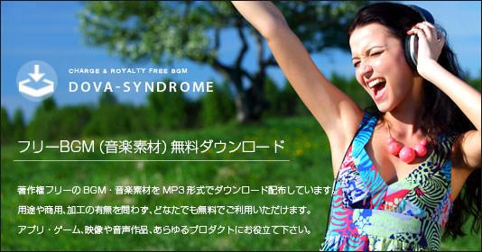 mp3音楽を無料ダウンロードできるオススメのフリー音楽サイトdova syndrome
