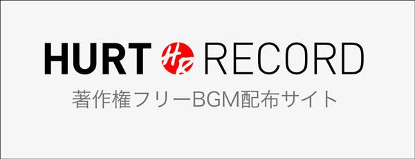 mp3音楽を無料ダウンロードできるオススメのフリー音楽サイトhurt record