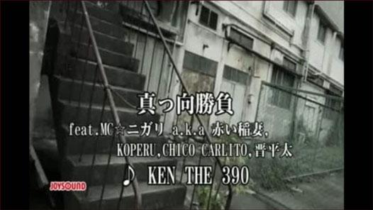 真っ向勝負 ken the 390