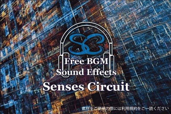 mp3音楽を無料ダウンロードできるオススメのフリー音楽サイトsenses circuit