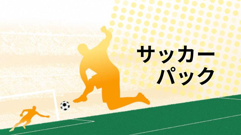 素材サイトfilmstock サッカーパック