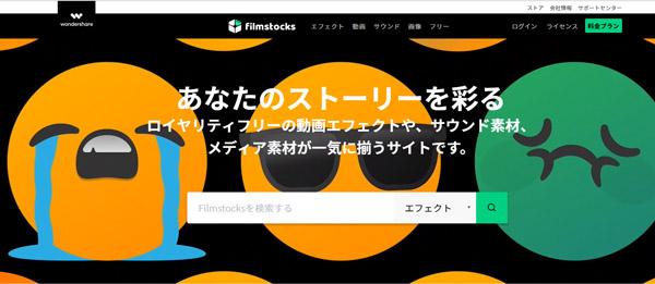 filmstocks