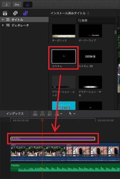 YouTube動画を編集する
