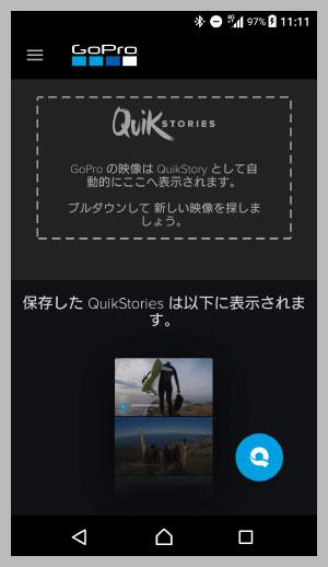 goproアプリを起動