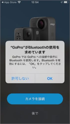 GoProとアプリの接続