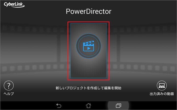 powerdirector