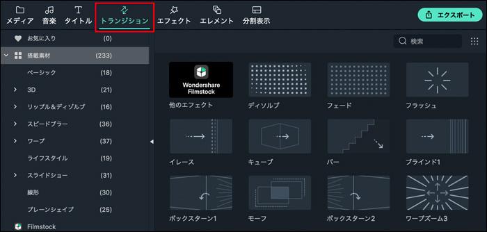 動画クリップ間にトランジションエフェクトを追加する