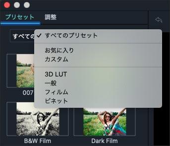 プリセット mac版