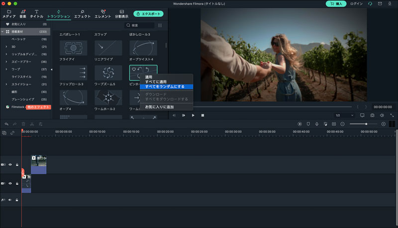トランジションを動画クリップに追加するには