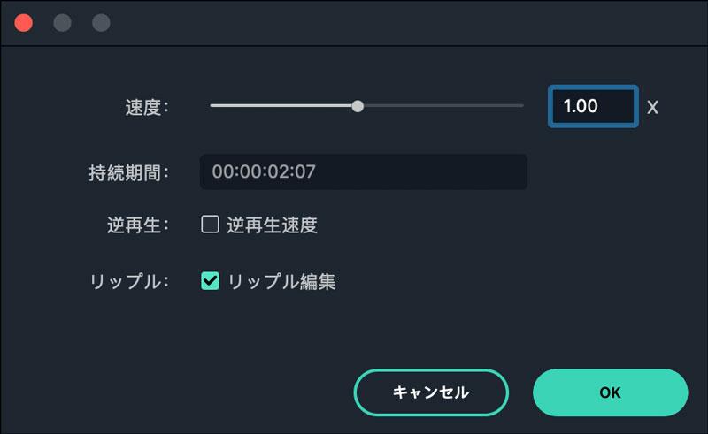 動画の速度を変更