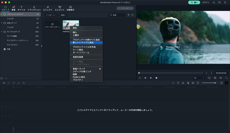 回転したい動画ファイルをインポート