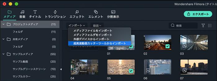 超高速動画カッター ツールからインポート