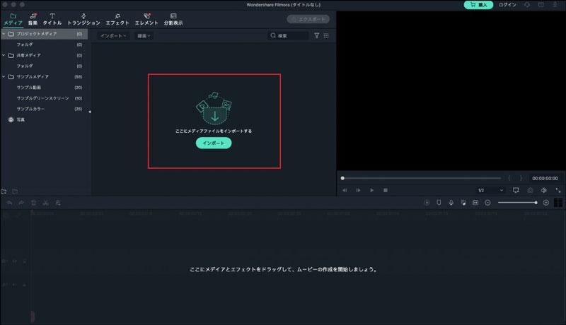 ビデオと音楽ファイルをインポート
