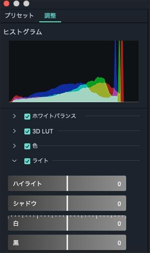 ライト mac版