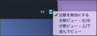 プレビュー方式 mac版
