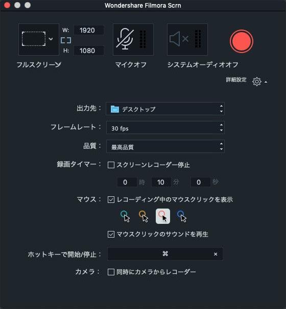 画面録画の設定