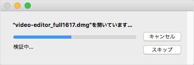 ダウンロードした.dmgファイルをダブルクリック