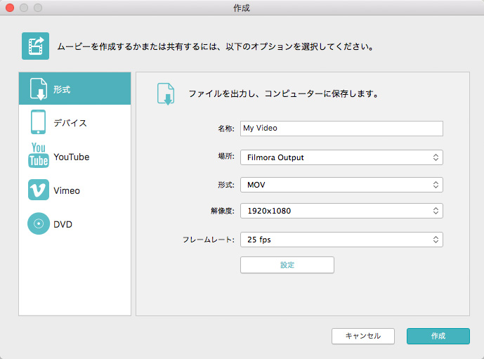 Wondershare Macプロフィールビデオ作成