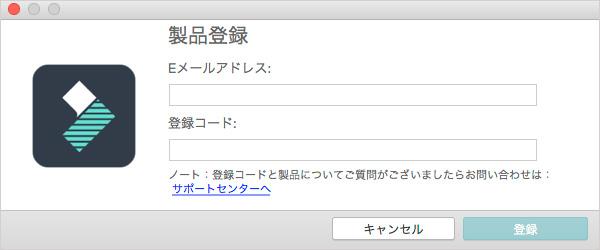 Eメールアドレスと登録コードを入力する