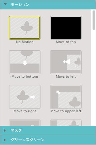オーバーレイクリップにモーションを適用する
