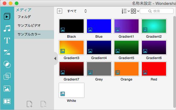 サンプルの色やサンプルビデオを利用する