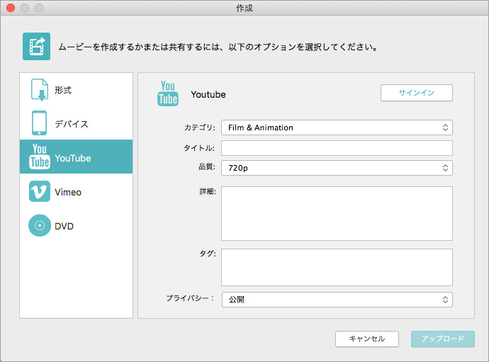 YouTube、Facebook、Vimeoにシェア