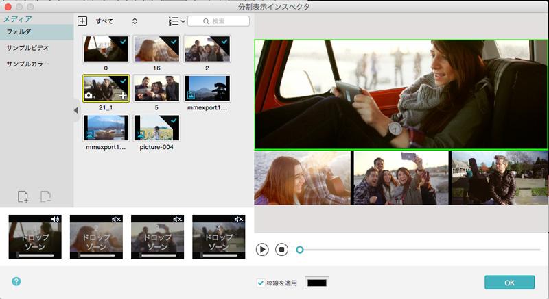 スクリーン分割/マルチスクリーン動画
